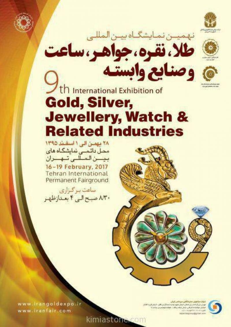 نمایشگاه طلا، نقره، جواهرات و ساعت - تهران