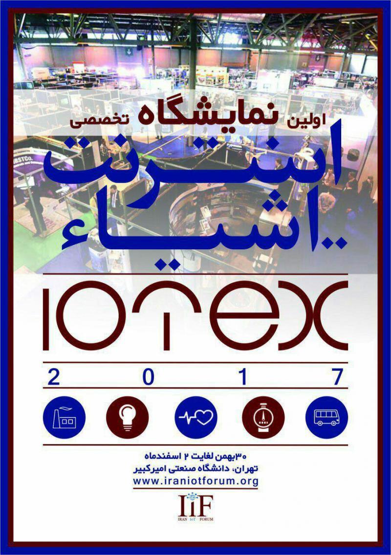 اولین نمایشگاه تخصصی اینترنت اشیاء تهران