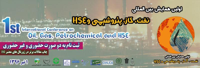 اولین همایش بین المللی نفت، گاز، پتروشیمی و HSE