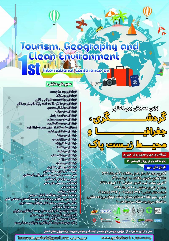 اولین همایش بین المللی گردشگری، جغرافیا و محیط زیست پاک