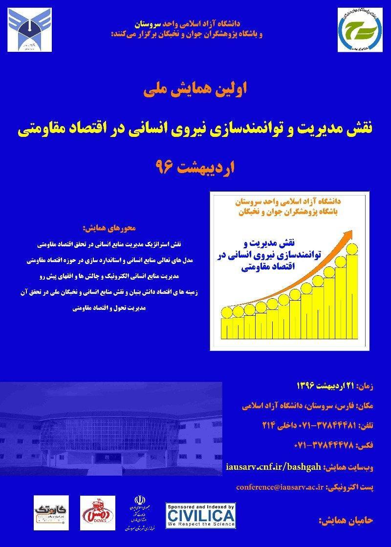 همایش ملی نقش مدیریت و توانمندسازی منابع انسانی در اقتصاد مقاومتی