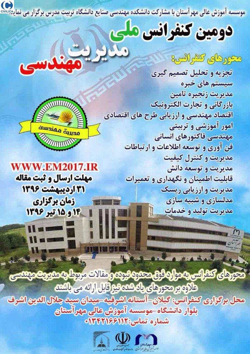 دومین کنفرانس ملی مدیریت مهندسی