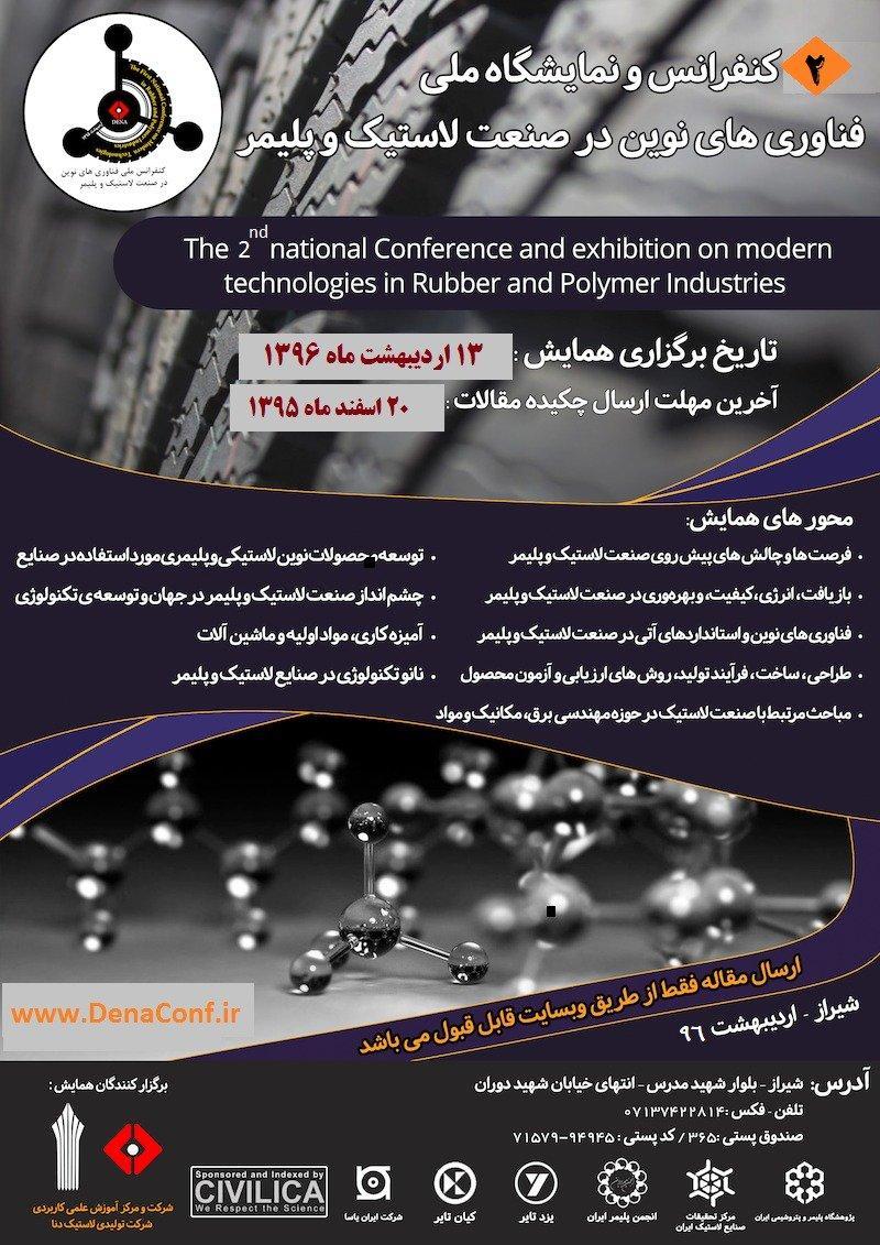 دومین کنفرانس و نمایشگاه بین المللی فناوری های نوین در صنعت لاستیک و پلیمر