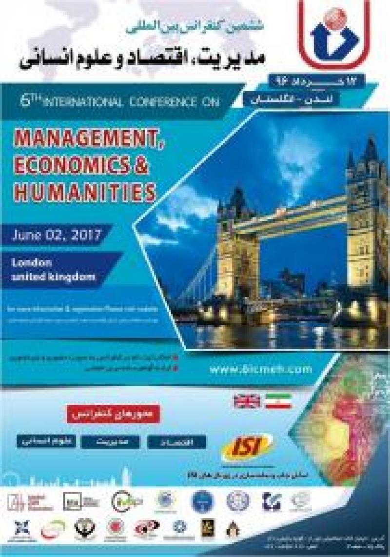 ششمین کنفرانس بین المللی مدیریت ،اقتصاد و علوم انسانی