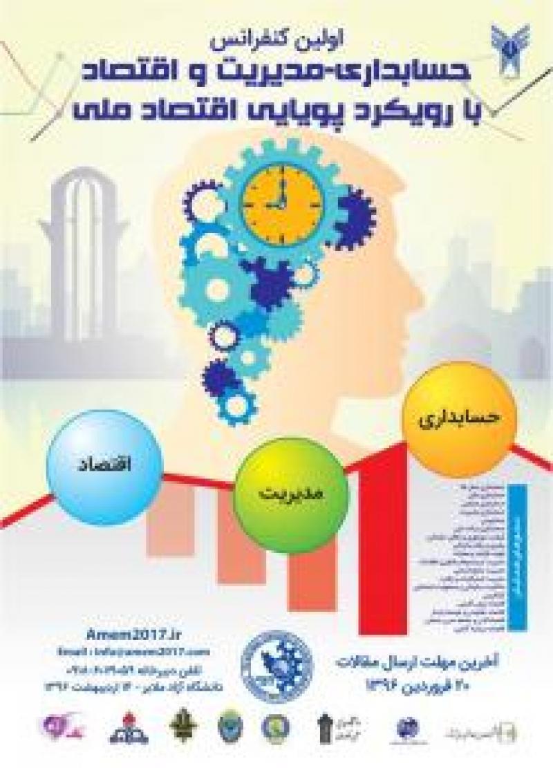 اولین کنفرانس حسابداری-مدیریت و اقتصاد با رویکرد پویایی اقتصاد ملی