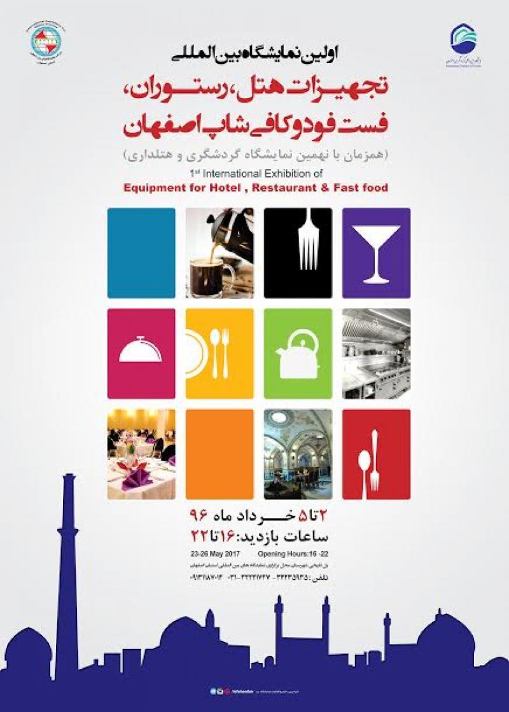 نهمین نمایشگاه صنعت گردشگری و تجهیزات هتلداری اصفهان