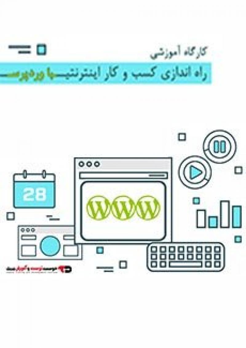 کارگاه راه اندازی کسب و کار اینترنتی