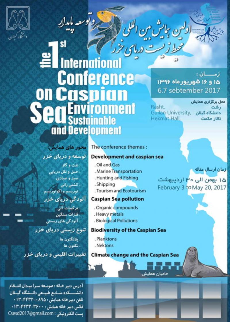 اولین کنفرانس بین المللی محیط زیست دریای خزر و توسعه پایدار