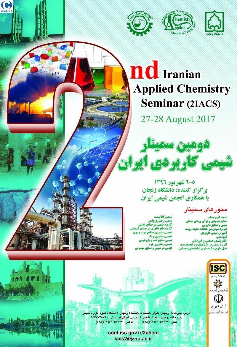 دومین سمینار شیمی کاربردی ایران