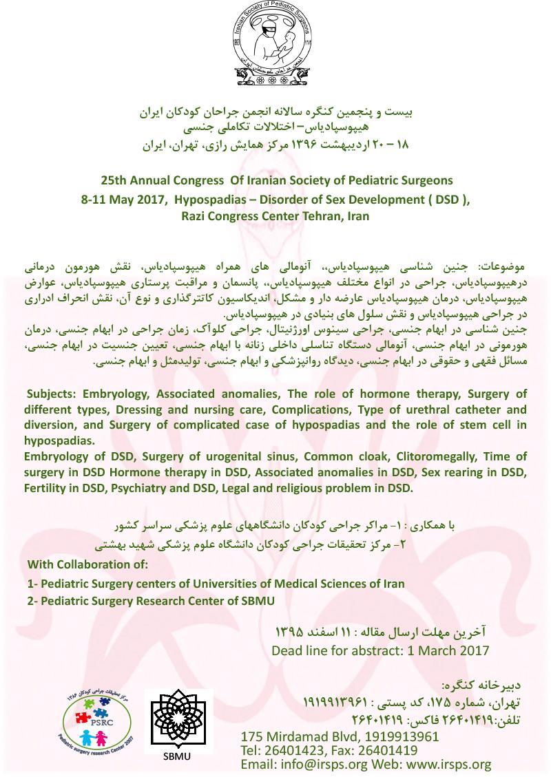 بیست و پنجمین کنگره سالانه انجمن جراحان کودکان ایران