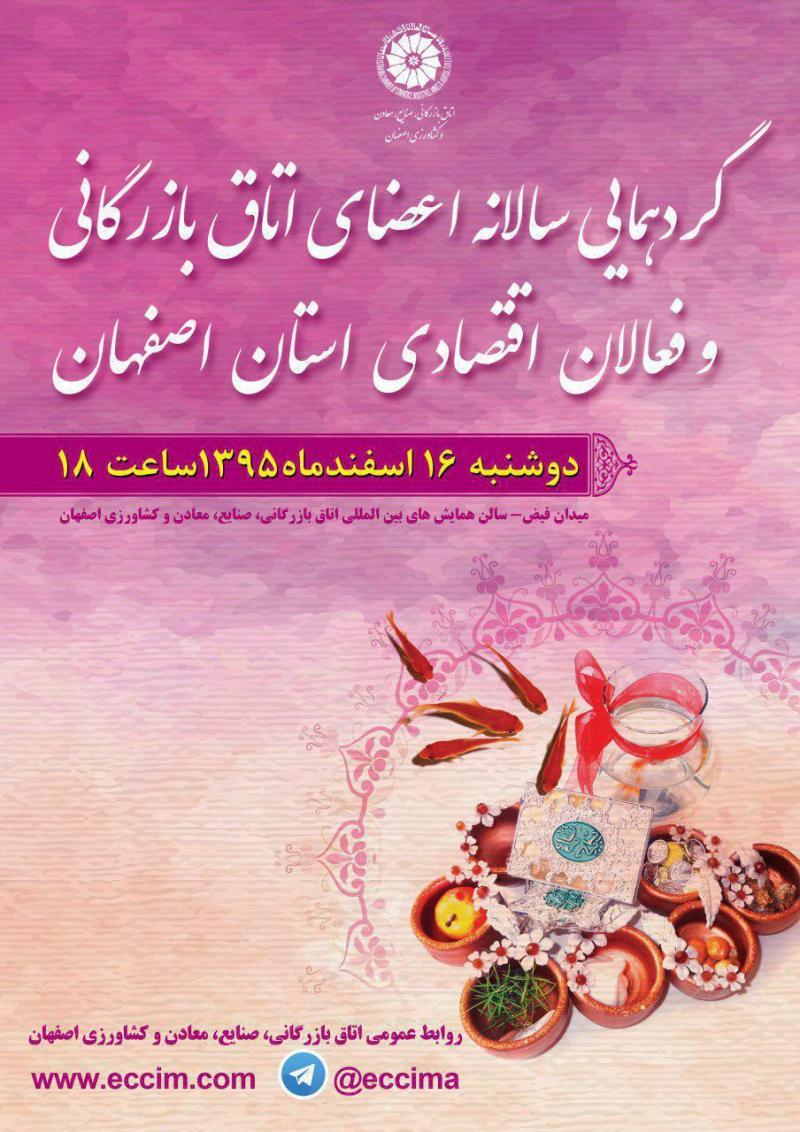 گردهمایی سالانه اعضاء اتاق بازرگانی و فعالان اقتصادی استان اصفهان