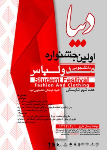 اولین جشنواره دانشجویی مد و لباس