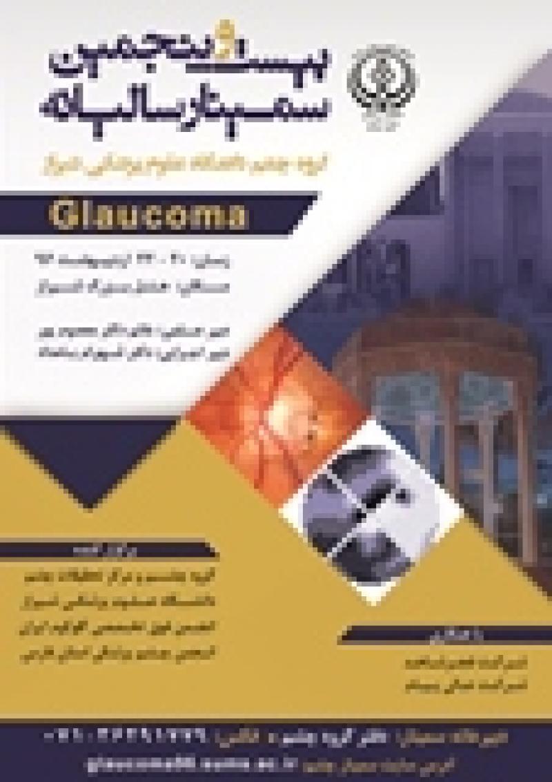 بیست و پنجمین سمینار سالیانه چشم پزشکی دانشگاه علوم پزشکی شیراز