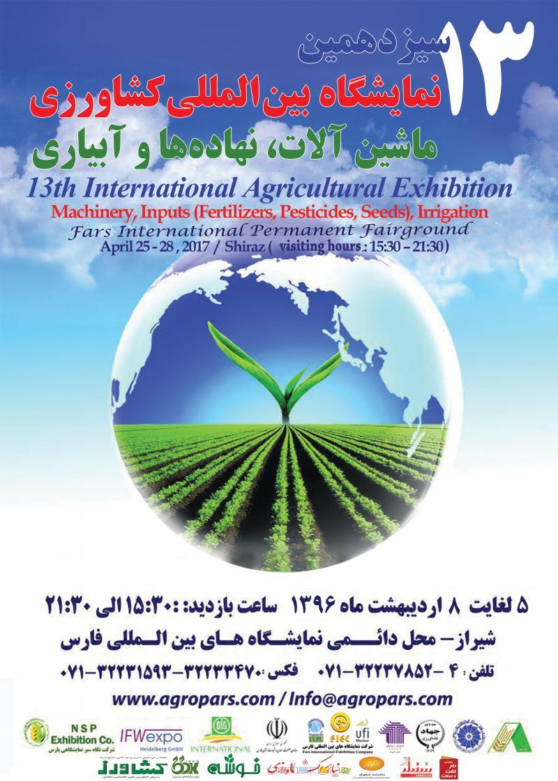 سیزدهمین دوره نمایشگاه بین المللی ماشین آلات کشاورزی، نهاده ها و آبیاری  - شیراز 96