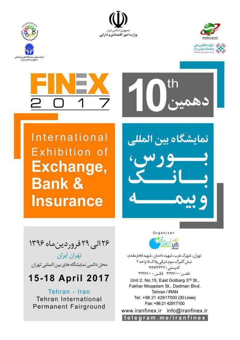 دهمین نمایشگاه بین المللی بورس، بانک و بیمه - تهران 96