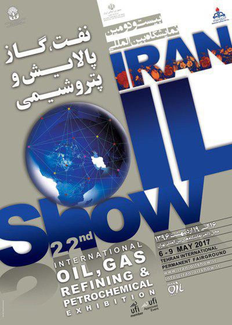 بيست و دومین نمایشگاه بین المللی نفت، گاز، پالایش و پتروشیمی  - تهران 96
