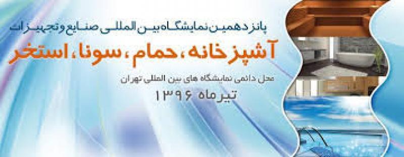 پانزدهمين نمایشگاه بین المللی صنایع و تجهیزات آشپزخانه، حمام، سونا و استخر  - تهران 96