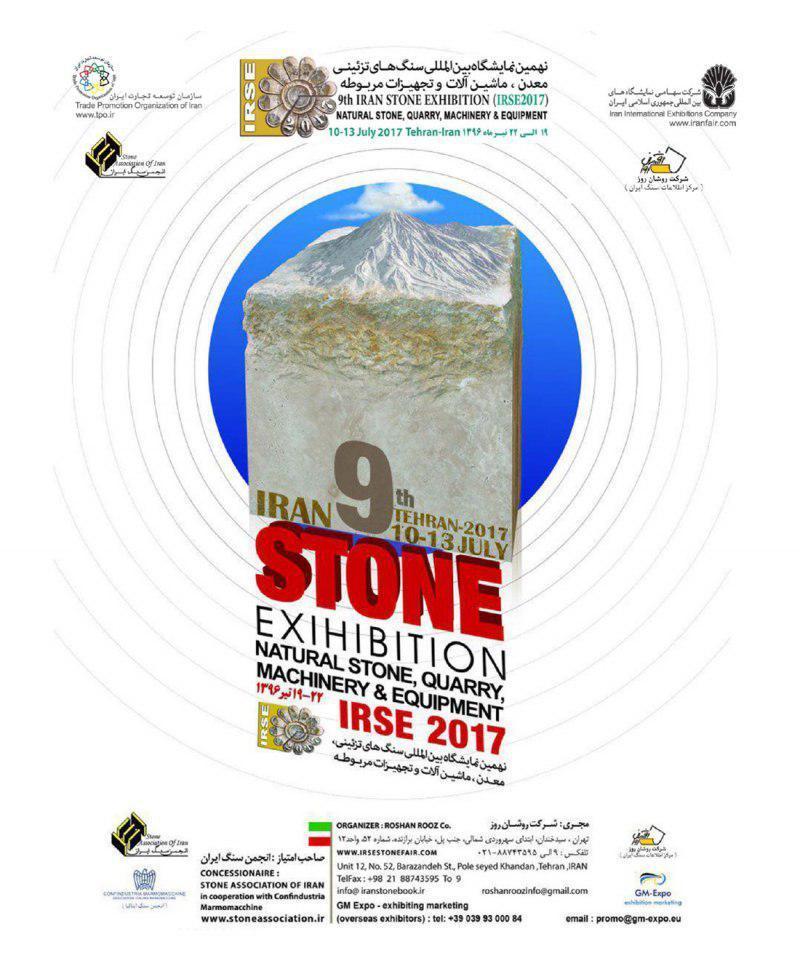 نهمين نمایشگاه بین المللی سنگهای تزئینی، معدن، ماشین آلات و تجهیزات مربوطه  - تهران 96