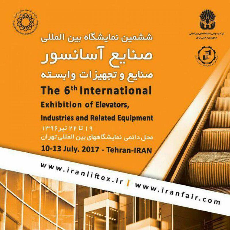 ششمین نمایشگاه بین المللی صنایع آسانسور، پله برقی، بالابرها، قطعات و تجهیزات وابسته - تهران 96