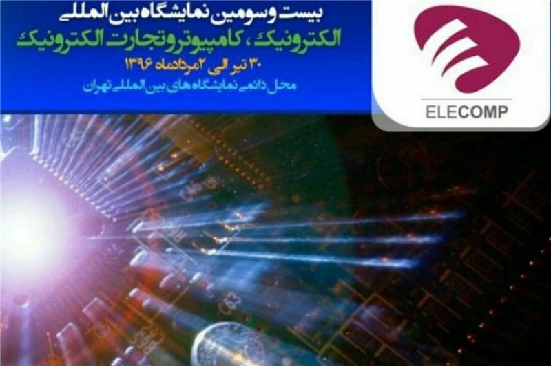 بیست و سومين نمایشگاه بین المللی الکترونیک، کامپیوتر و تجارت الکترونیک (الکامپ)  - تهران 96