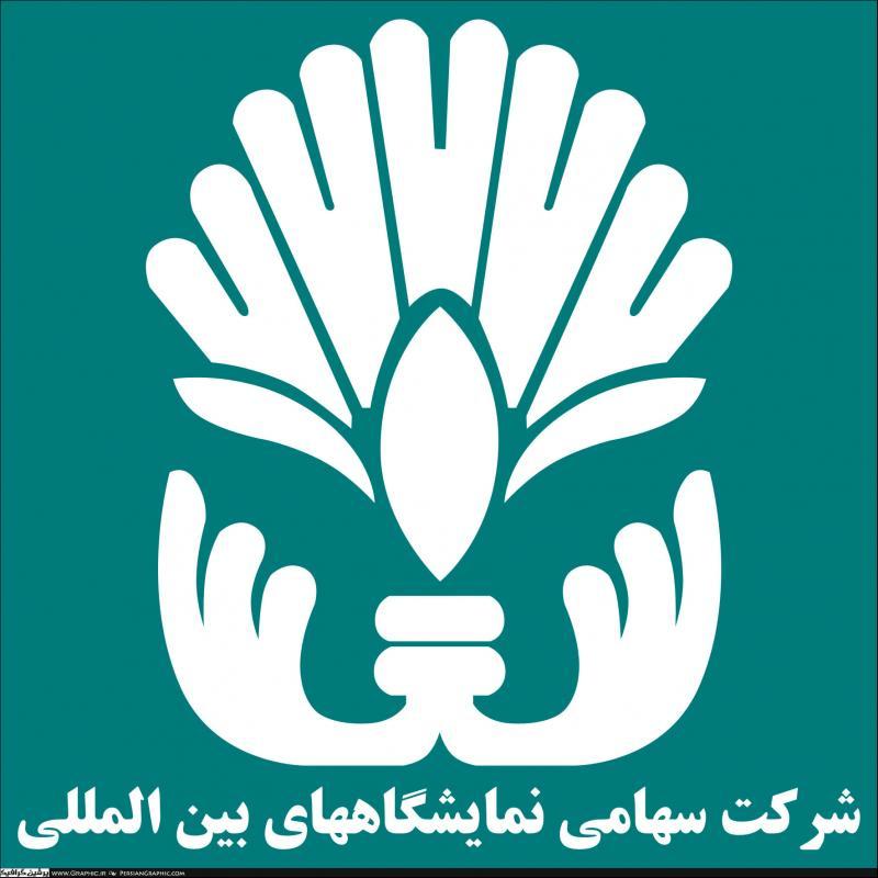 هشتمین نمایشگاه بین المللی لبنیات، نوشیدنیها، چای، قهوه و صنایع وابسته - تهران 96