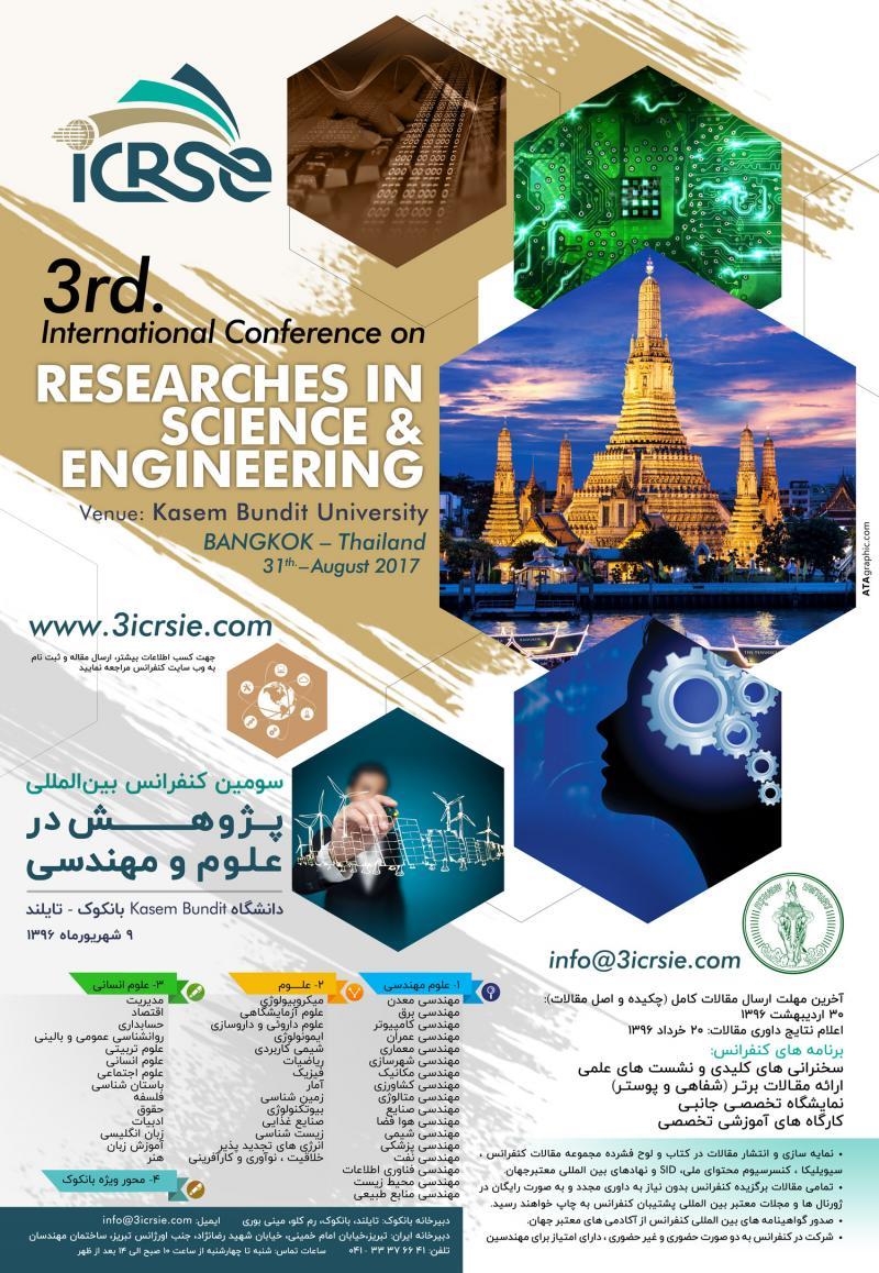 سومین کنفرانس بین المللی پژوهش در علوم و مهندسی