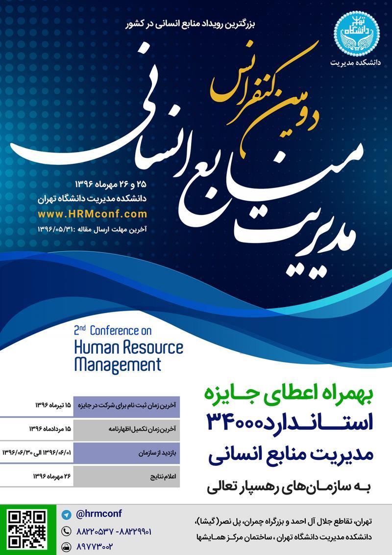 دومین کنفرانس مدیریت منابع انسانی - 96