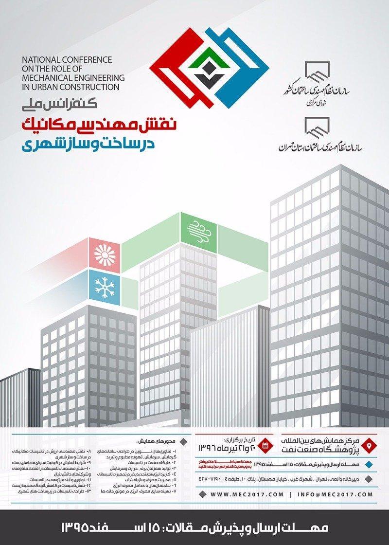 کنفرانس ملی نقش مهندسی مکانیک در ساخت و ساز شهری