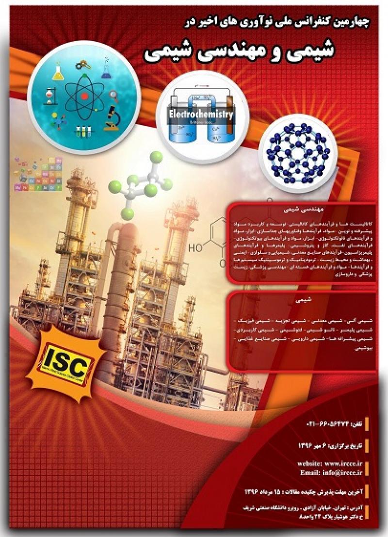 چهارمین کنفرانس بین المللی نوآوری های اخیر در شیمی و مهندسی شیمی - 96