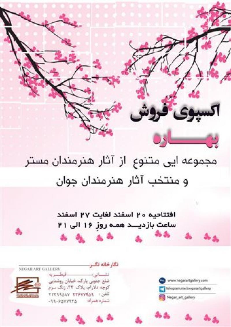 نمایشگاه اکسپوی فروش بهاره