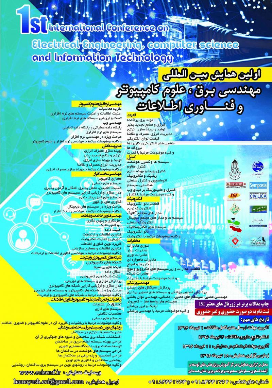 اولین همایش بین المللی مهندسي برق، علوم کامپیوتر و فناوری اطلاعات