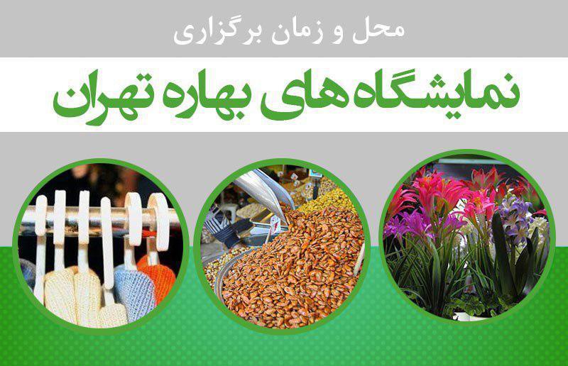 نمایشگاه بهاره(عرضه مستقیم کالا) مصلی تهران