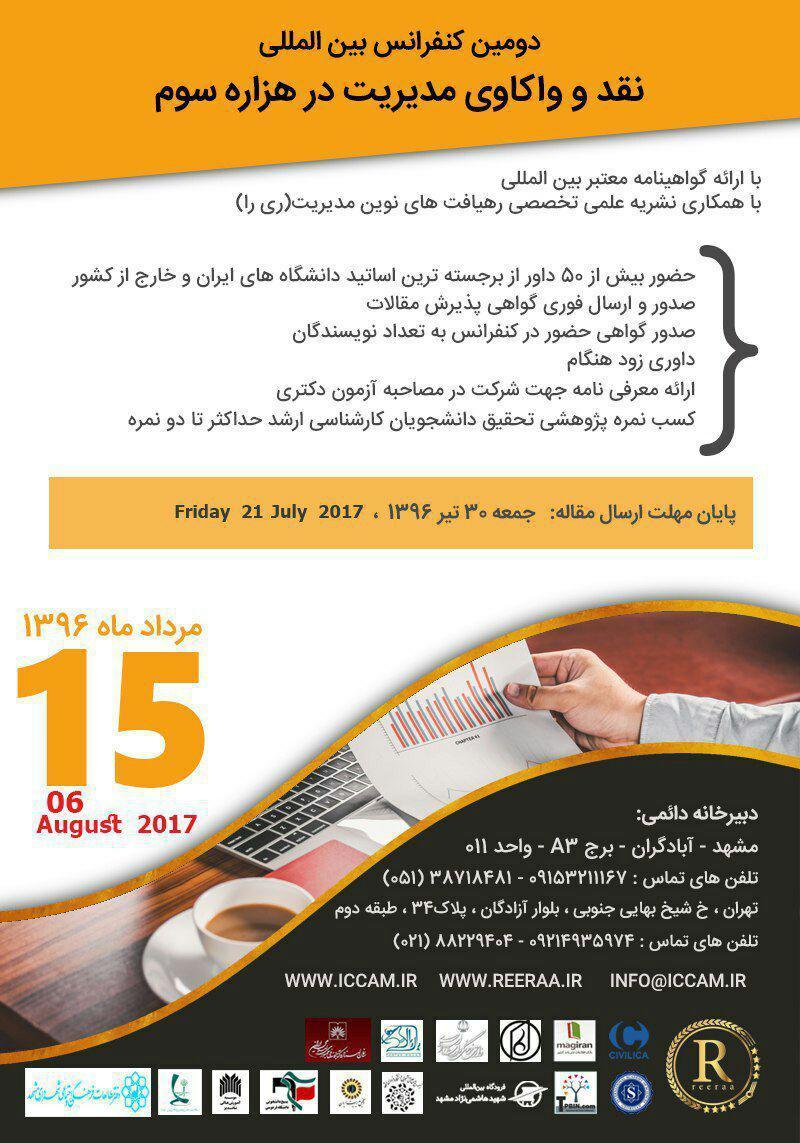 دومین کنفرانس بین المللی نقد و واکاوی مدیریت - دانشگاه بین المللی امام رضا (ع)