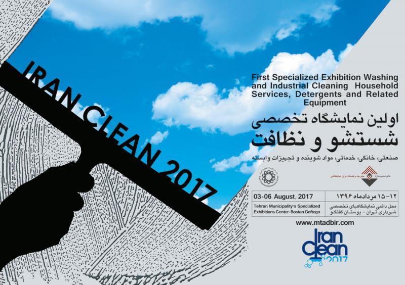 اولین نمایشگاه شستشو و نظافت صنعتی و خانگی، لوازم و مواد شوینده و تجهیزات وابسته - بوستان گفتگو