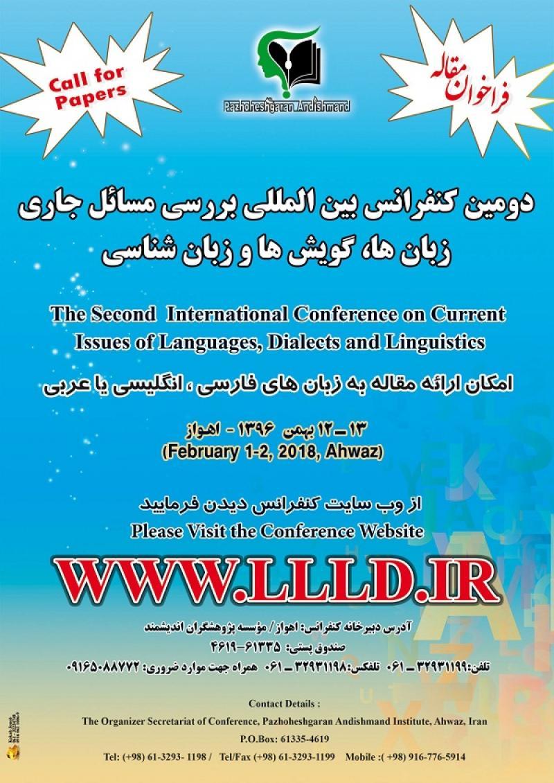 دومین کنفرانس بین المللی بررسی مسائل جاری زبان ها، گویش ها و زبان شناسی