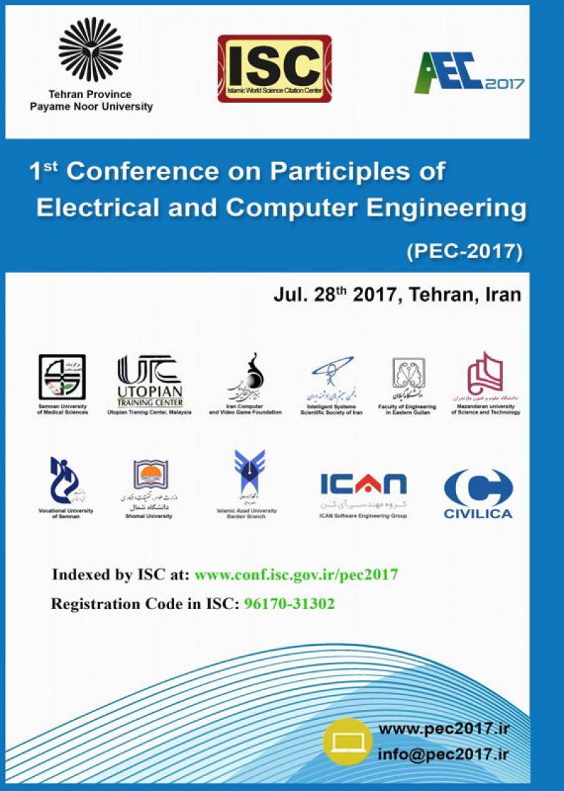 اولین کنفرانس اصول مهندسی برق و کامپیوتر (PEC-2017)