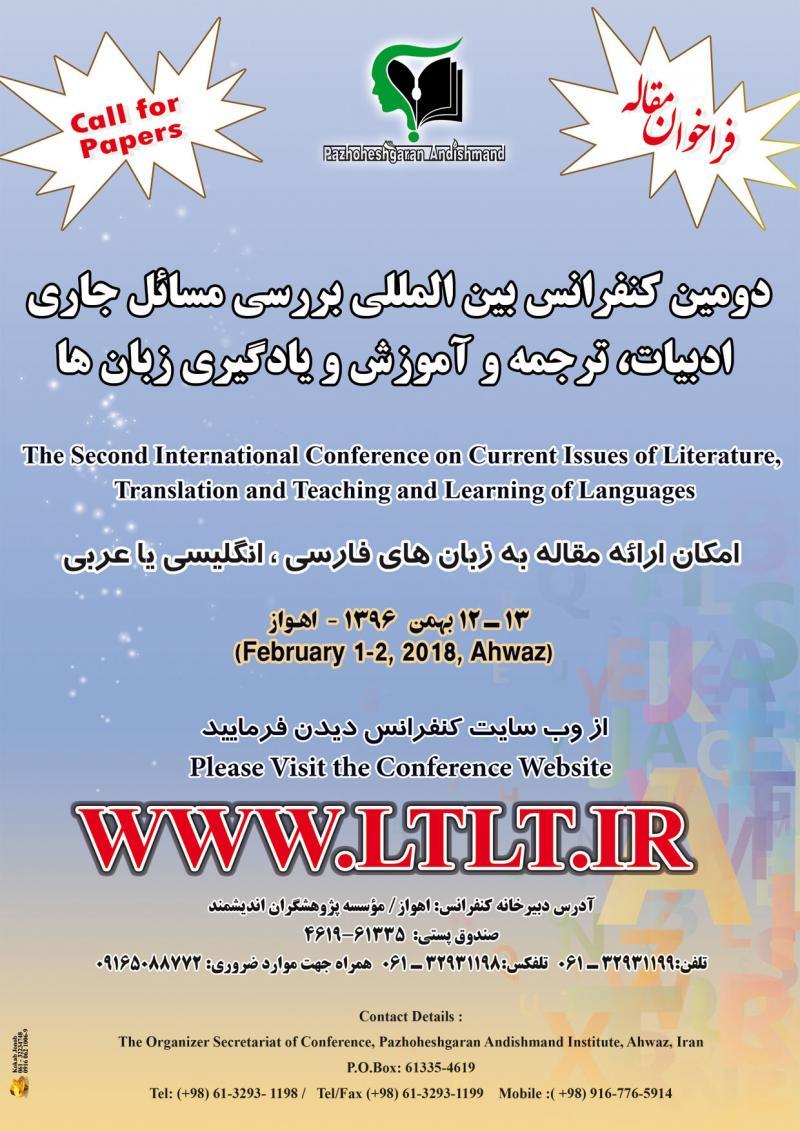 دومین کنفرانس بین المللی بررسی مسائل جاری ادبیات، ترجمه و آموزش و یادگیری زبان ها