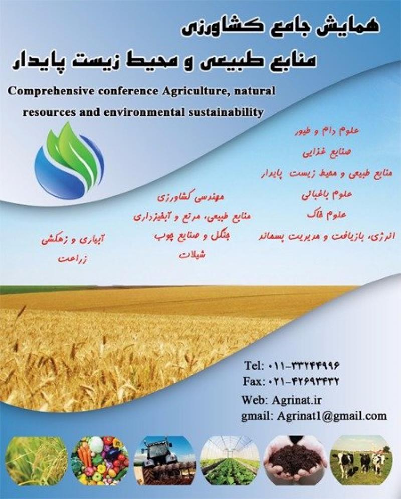 همایش جامع کشاورزی، منابع طبیعی و محیط زیست پایدار