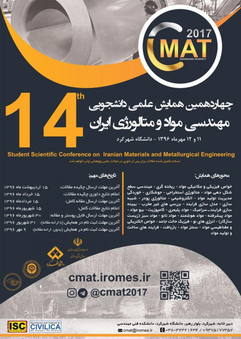 چهاردهمین همایش علمی دانشجویی مهندسی مواد و متالورژی ایران