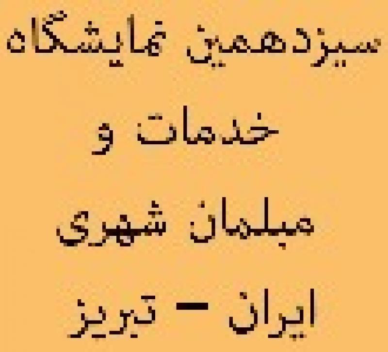 سیزدهمين نمایشگاه خدمات و مبلمان شهری - تبریز