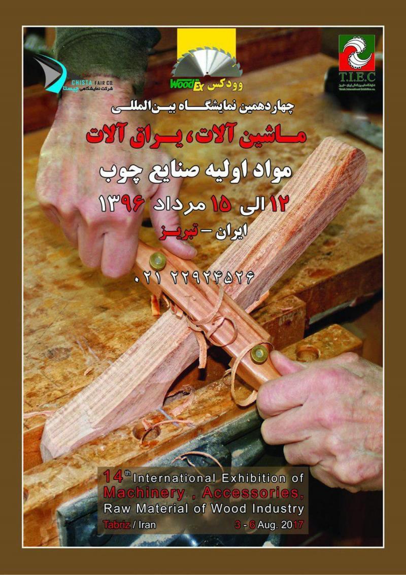 چهاردهمین نمایشگاه بین المللی ماشین آلات، یراق آلات و مواد اولیه صنایع چوب - تبریز