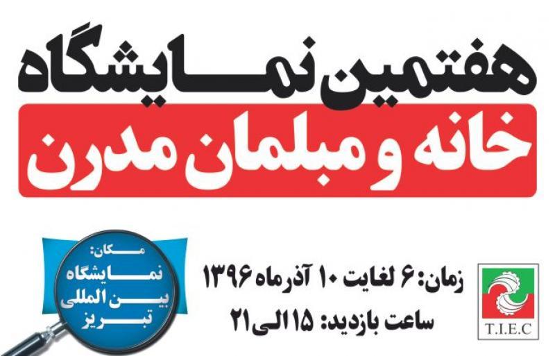 هفتمین نمایشگاه خانه و مبلمان مدرن ؛تبریز - 96