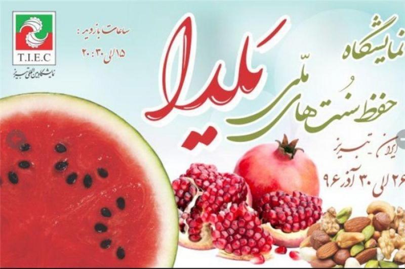 نمايشگاه حفظ سنتهای ملی یلدا؛ تبریز - 96