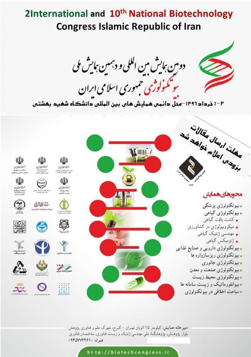 دومین همایش بین المللی و دهمین همایش ملی بیوتکنولوژی ایران