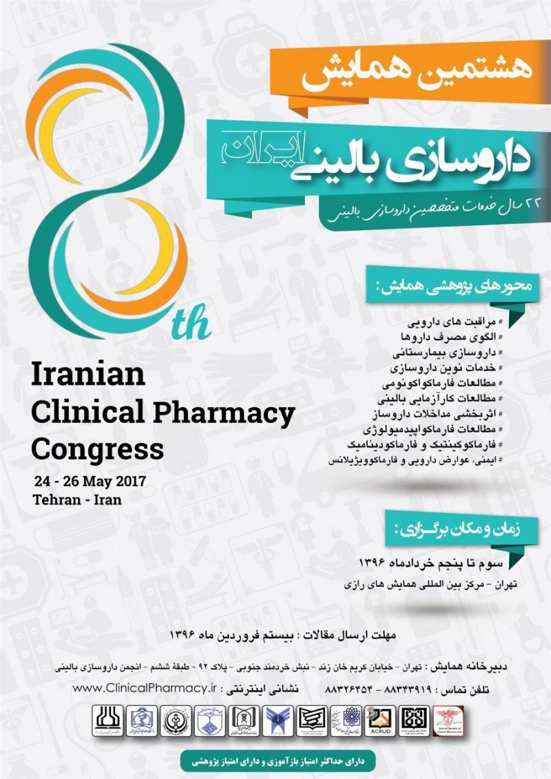 هشتمین همایش داروسازی بالینی ایران