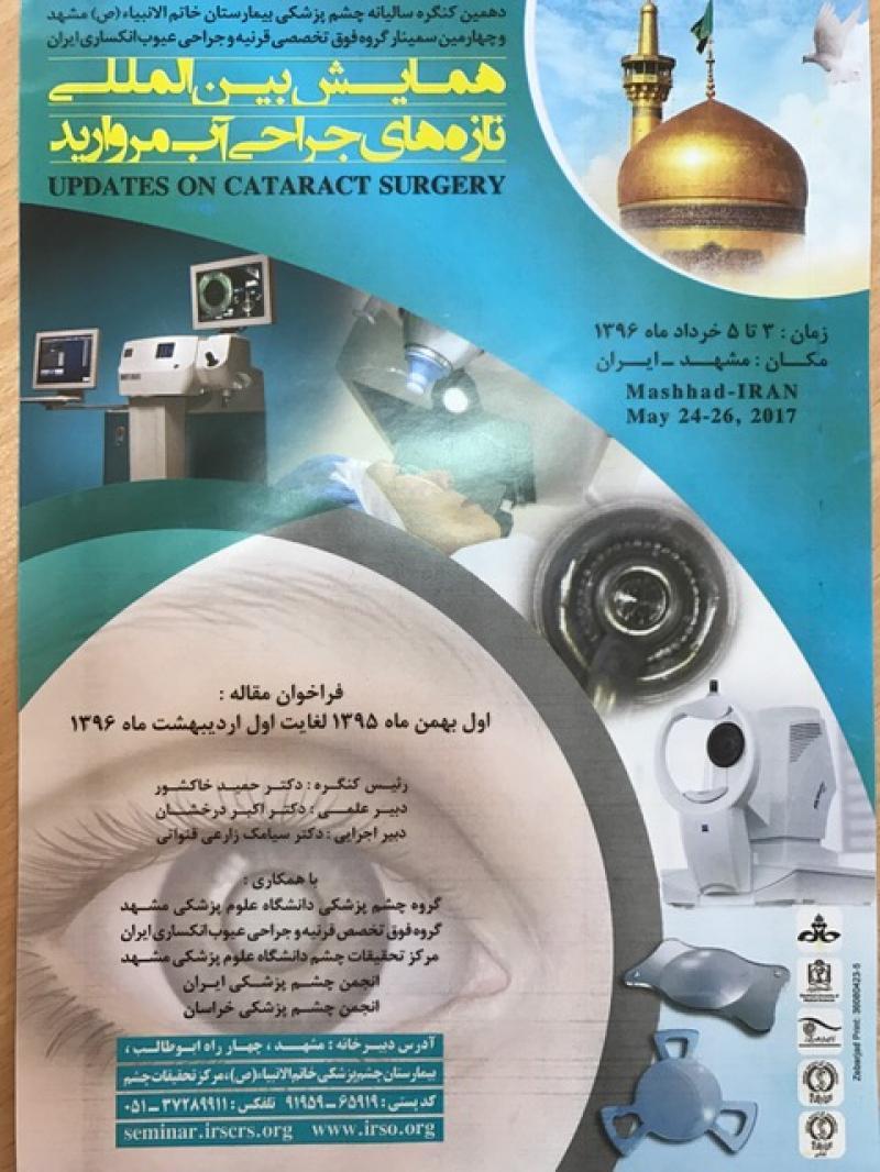 دهمین کنگره سالیانه چشم پزشکی بیمارستان خاتم مشهد