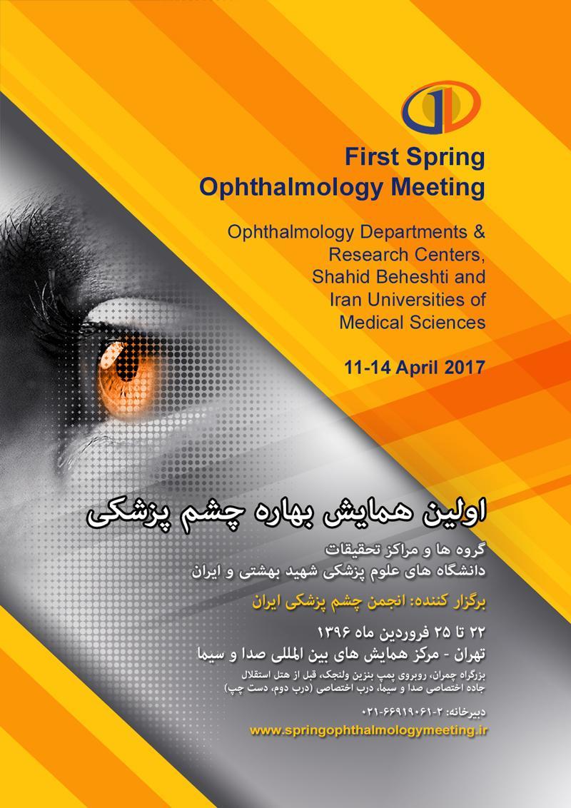 اولین همایش بهاره چشم پزشکی