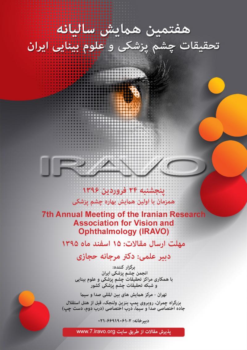 هفتمین همایش سالیانه تحقیقات چشم پزشکی و علوم بینایی ایران