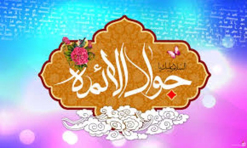 ولادت امام محمد تقی علیه السلام  (سال 96)