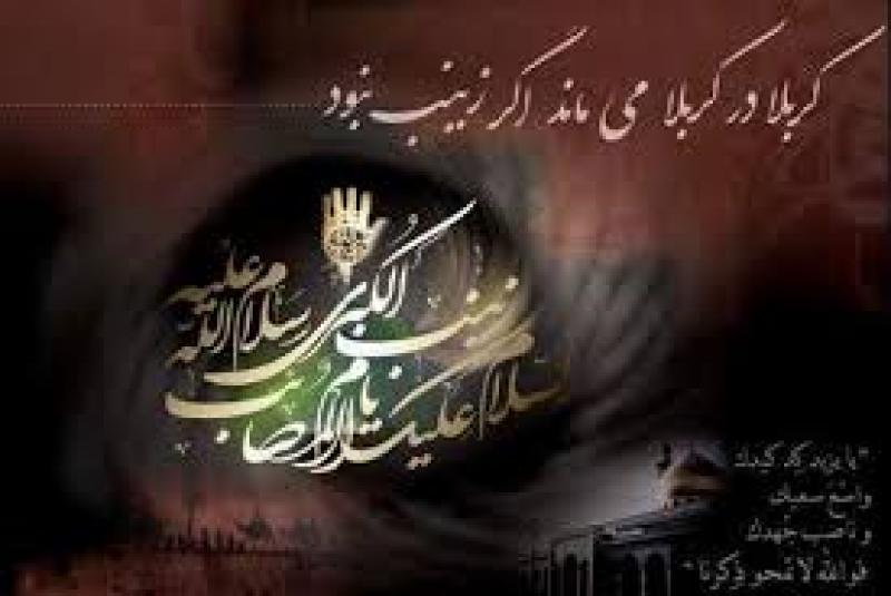 وفات حضرت زینب سلام الله علیها (سال 96)